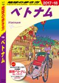 地球の歩き方 D21 ベトナム 2017-2018