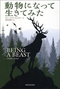 動物になって生きてみた Book Cover