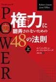 権力に翻弄されないための48の法則 上 Book Cover