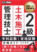 建築土木教科書 2級土木施工管理技士 学科試験・実地試験 合格ガイド Book Cover