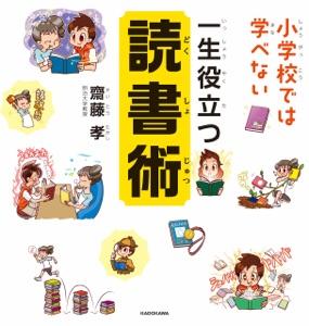 小学校では学べない 一生役立つ読書術 Book Cover