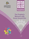 Muhammad The Messenger Of Allah - Booklet 4 Fixed Layout