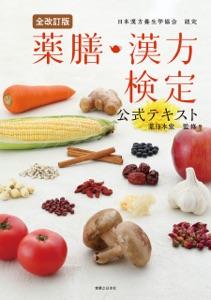 全改訂版 薬膳・漢方検定公式テキスト Book Cover