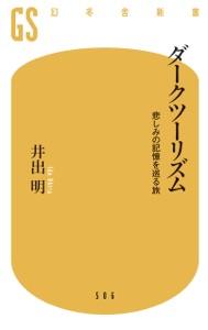 ダークツーリズム 悲しみの記憶を巡る旅 Book Cover