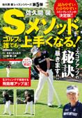 佐久間馨 Sメソッドでゴルフは誰でも上手くなる! Book Cover