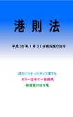 港則法 平成29年度版(平成30年1月31日) Book Cover