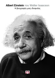 Albert Einstein PDF Download
