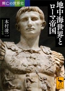 興亡の世界史 地中海世界とローマ帝国 Book Cover