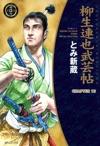YAGYU RENYA LEGEND OF THE SWORD MASTER Chapter 13