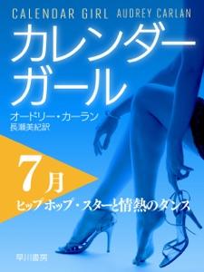 カレンダーガール 7月――ヒップホップ・スターと情熱のダンス Book Cover