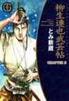 YAGYU RENYA LEGEND OF THE SWORD MASTER Chapter 5
