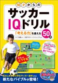 10才からのサッカーIQドリル 「考える力」を鍛える50問 Book Cover