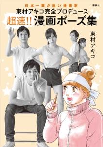 東村アキコ完全プロデュース 超速!! 漫画ポーズ集 Book Cover