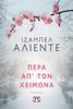 Isabel Allende - Πέρα απ' τον Χειμώνα artwork