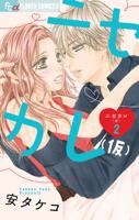ニセカレ(仮)(2)