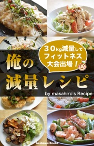 俺の減量レシピ by masahiro's Recipe Book Cover