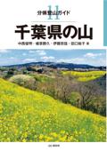 分県登山ガイド11 千葉県の山 Book Cover