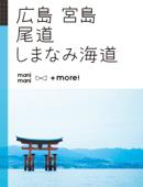 manimani +more! 広島 宮島 尾道 しまなみ海道