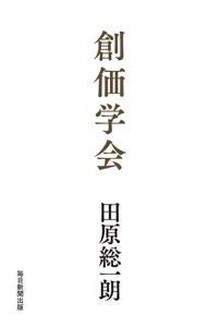 創価学会 Book Cover