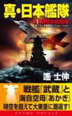 真・日本艦隊(1)復讐の自衛隊 Book Cover