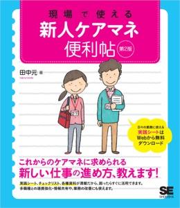 現場で使える新人ケアマネ便利帖 第2版 Book Cover