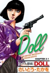 DOLL The Hotel Detective Chapter 2-1