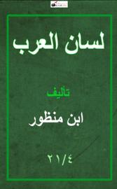 معاجم لسان العرب (٤/٢١)