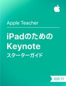 iPadのためのKeynoteスターターガイド iOS 11