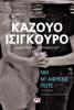 Kazuo Ishiguro - Μη Μ' Αφήσεις Ποτέ artwork