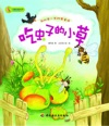 My First Science Fairy Tale The Grass Eating Insects
