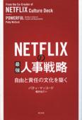 NETFLIXの最強人事戦略~自由と責任の文化を築く~