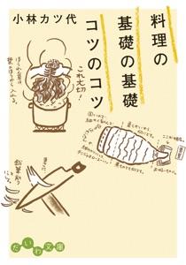 料理の基礎の基礎 コツのコツ Book Cover