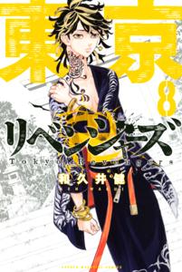 東京卍リベンジャーズ(8) Book Cover