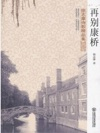 Farewell To Cambridge Again Competitive Works Of Xu Zhimos Poems