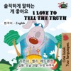 I Love To Tell The Truth Korean English Childrens Book