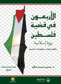 الأربعون في قضية فلسطين book