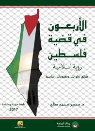 الأربعون في قضية فلسطين