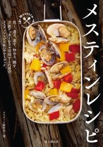 メスティンレシピ Book Cover