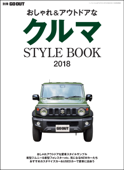 GO OUT特別編集 クルマSTYLE BOOK2018 Book Cover