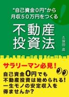 """""""自己資金0円""""から月収50万円をつくる不動産投資法"""