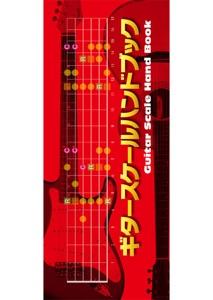 ギタースケール ハンドブック Book Cover