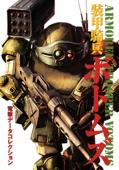 電撃データコレクション 装甲騎兵ボトムズ