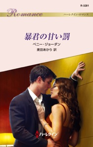 暴君の甘い罰 Book Cover