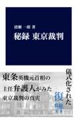 秘録 東京裁判
