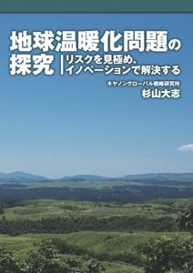 地球温暖化問題の探究 Book Cover