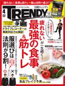 日経トレンディ 2018年4月号 [雑誌]