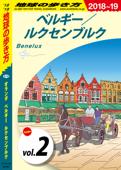 地球の歩き方 A19 オランダ ベルギー ルクセンブルク 2018-2019 【分冊】 2 ベルギー ルクセンブルク