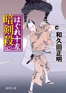 はぐれ十左暗剣殺 Book Cover