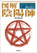 図解 陰陽師 Book Cover