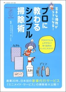苦手な掃除がラクになる! プロに教わるシンプル掃除術 Book Cover